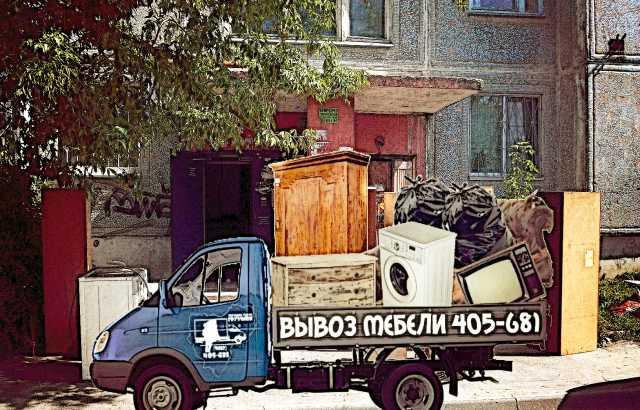 Предложение: вывоз мебели и хлама на свалку, погрузка