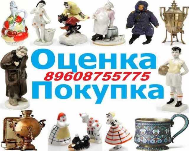 Куплю В личную коллекцию антиквариат8960875575