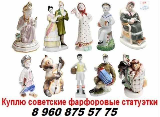 Куплю Фарфоровые статуэтки 89608755775