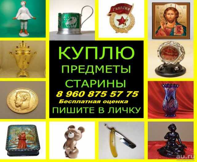 Куплю антиквариат значки статуэтки 89608755775