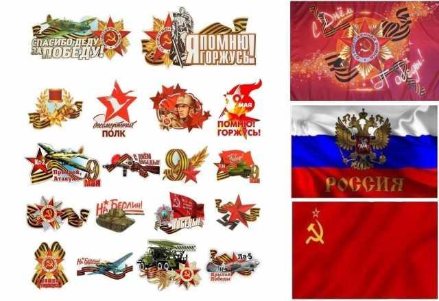 Продам Наклейки и флаги к 9 мая