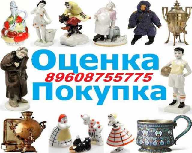 Куплю Монеты, значки, статуэтки 89608755775