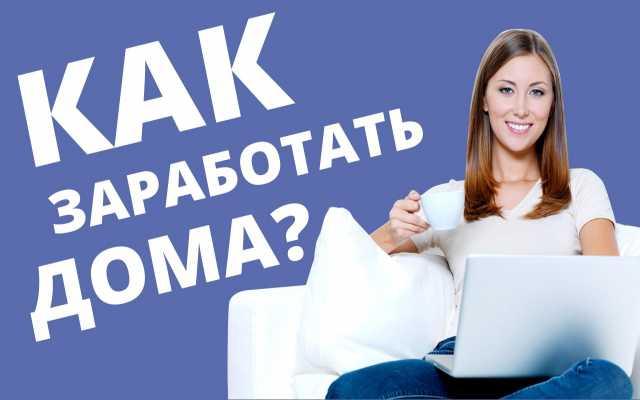 Вакансия: работа на дому через интернет