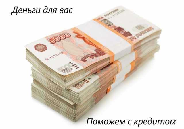 Как выбрать деньги до зарплаты