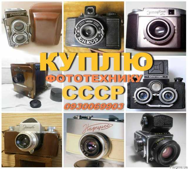 Куплю:  фотоаппараты и объективы 89608755775