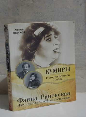 Продам Фаина Раневская. Любовь одинокой насмешн