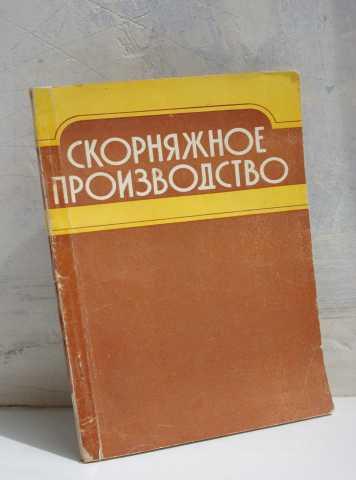 Продам Скорняжное производство. Ч. Бужинский