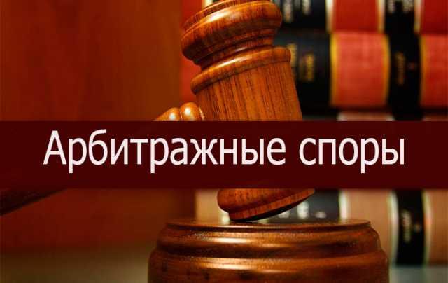 Предложение: Юрист по арбитражным делам