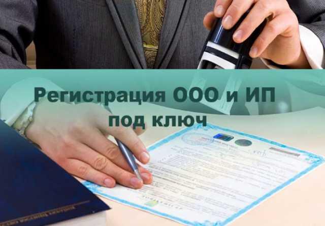 Регистрации ооо в мурманске электронная отчетность сбис уфа