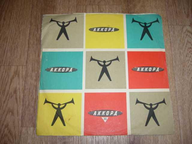 Продам: пластинка а/эстрады-гости Москвы 1962-63