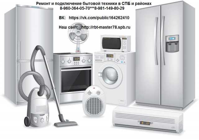 Предложение: Ремонт бытовой техники на дому!