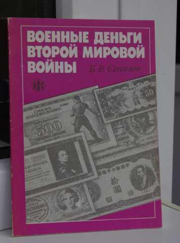 Продам Военные деньги второй мировой войны.
