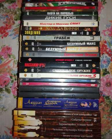 Продам DVD- диски и видеокассеты
