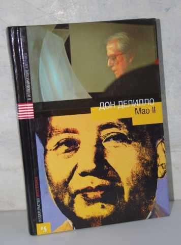 Продам Мао II. Дон Деллило