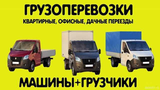 Предложение: Грузоперевозки Газель  89510803345