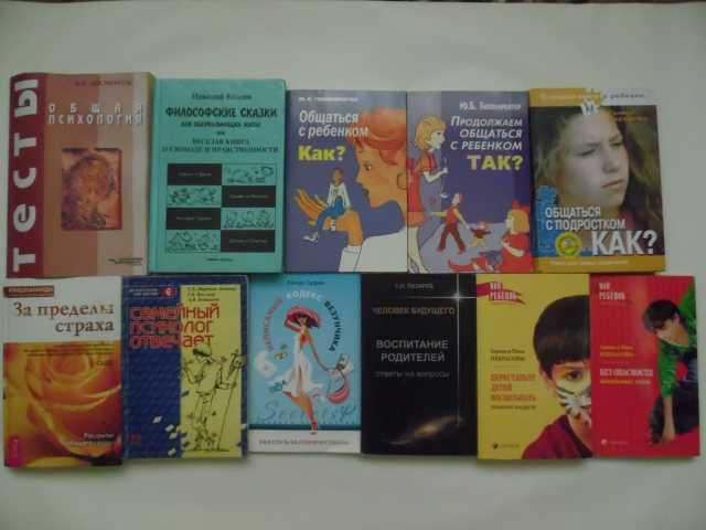Продам Книги по психологии и медицине.