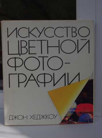Продам Искусство цветной фотографии Д. Хеджкоу