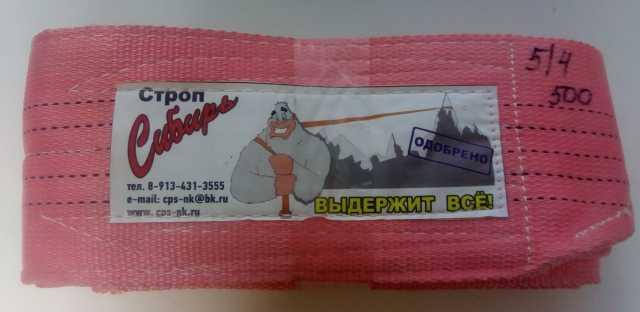 Продам Строп текстильный