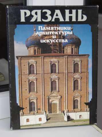 Продам Рязань. Памятники архитектуры и искусств