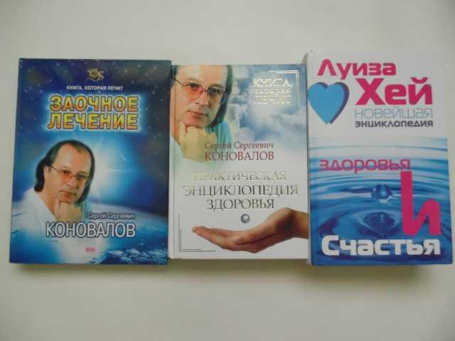 Продам Книги о здоровье Коновалова С.С., Хей Л