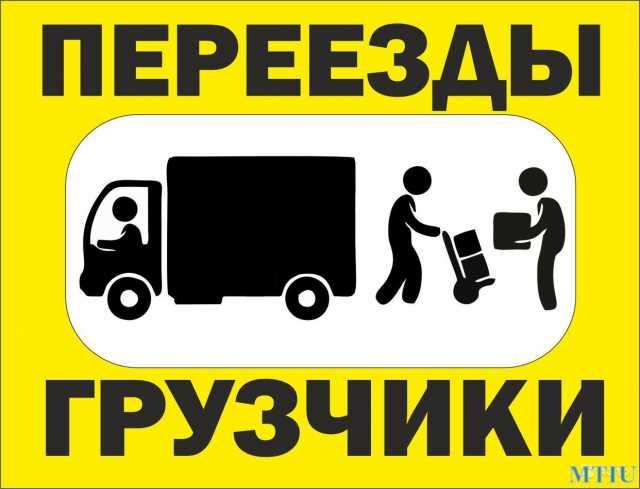 Предложение: Грузоперевозки. Грузовое такси