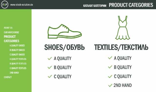 Предложение: Обувь, одежда, аксессуары