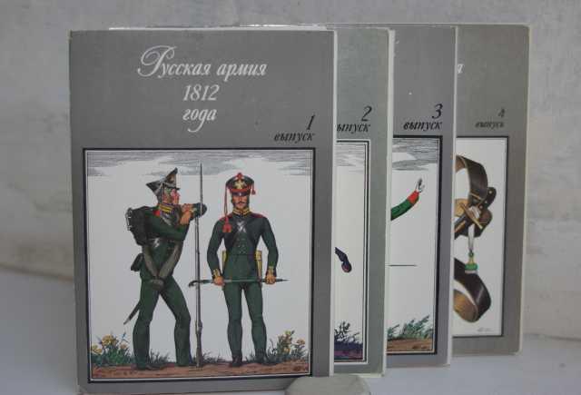 Продам Набор открыток Русская армия 1812 года.