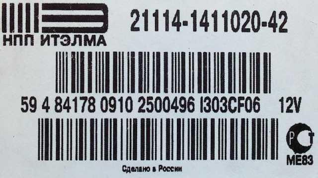 Продам: Мозги ЭБУ контроллер 21114-1411020-42