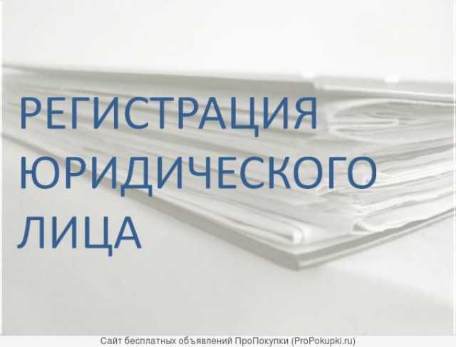 Предложение: регистрация ООО, ИП