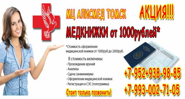 Купить медицинскую книжку в кемерово без медосмотра метро бауманская временная регистрация