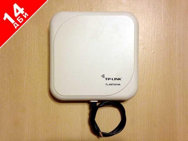 Продам TP-Link TL-ANT2414A Wi-Fi направленная а