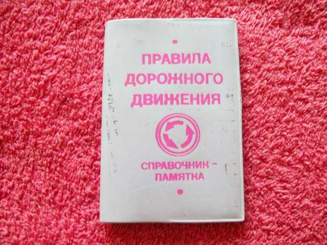 Продам Правила Дор.Движения-1988 (Уз.С.С.Р.)