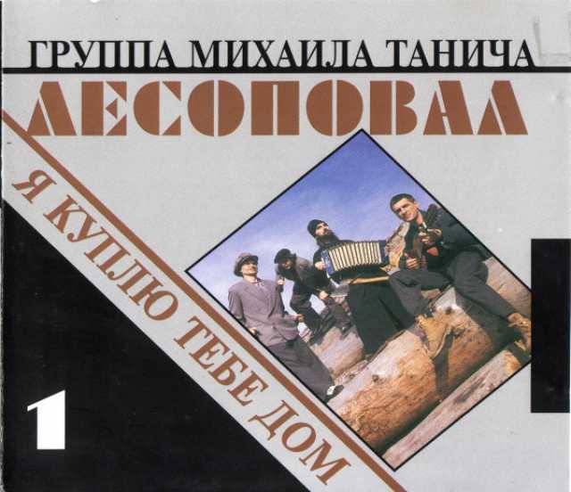 Продам Лесоповал 1 CD