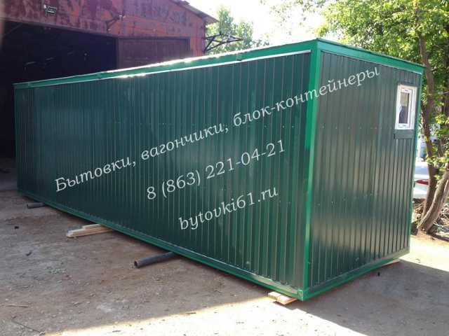 Продам Бытовки в Ростове