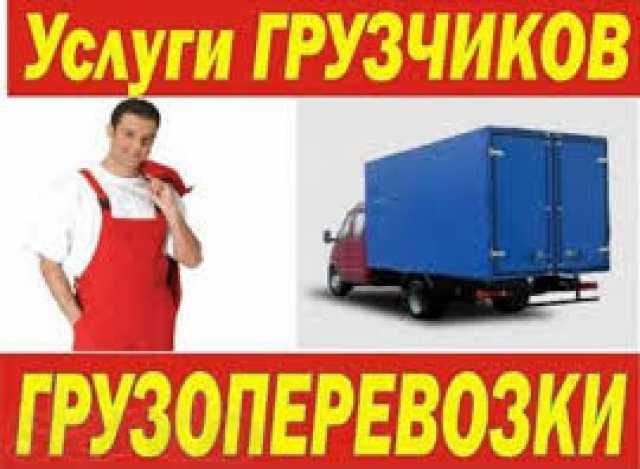 Предложение: Услуги грузчиков в Красноярске