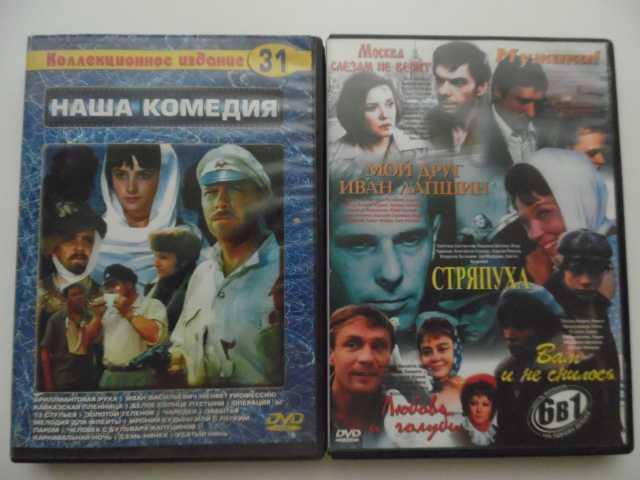 Продам  Отечественные фильмы на dvd дисках.