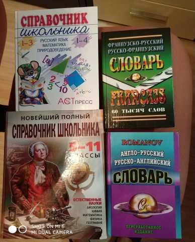 Продам Школьные справочники 1-4, 5-11, словари