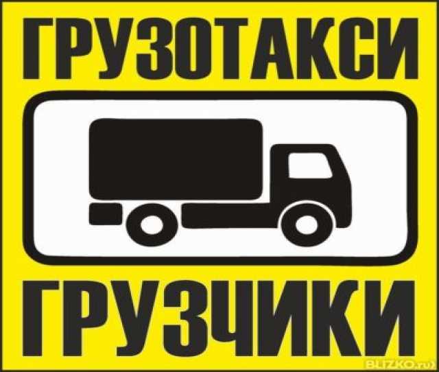 Предложение: Грузовое такси