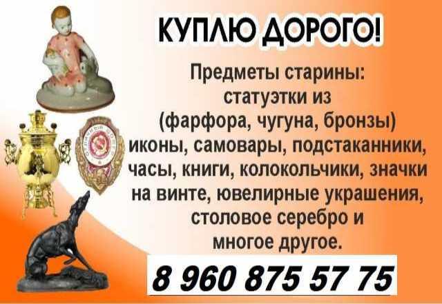 Куплю Старые вещи СССР. Приеду сам 89608755775