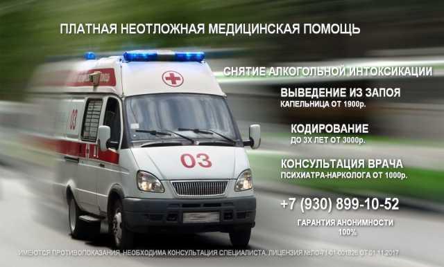 Медицинские услуги в Новомосковске - Барахла.Нет