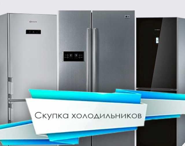 Куплю неисправный холодильник