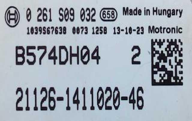 Продам мозги ЭБУ контроллеры Bosch 17.9.7