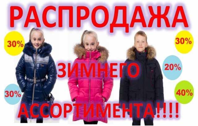 Продам Распродажа детской верхней одежды