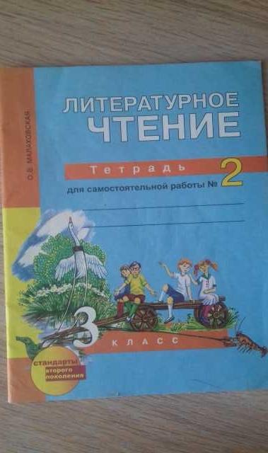 Отдам даром Тетрадь по литературному чтению (3 кл)