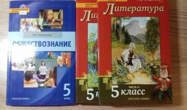 Продам Учебники для 5 кл