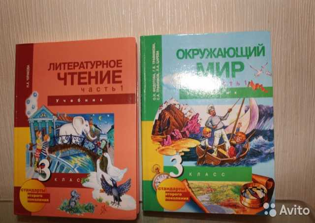 Продам Учебники для 3 кл