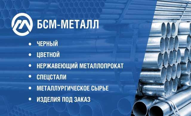 Продам Производство и поставка металлопродукции
