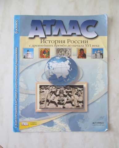 Продам Атлас История России 6 кл