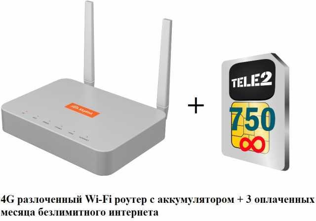 Продам 4G Wi-Fi роутер + безлимитный интернет