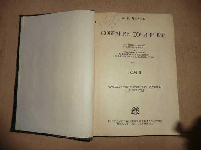 Продам Полное Собрание Сочинений А.П.Чехова